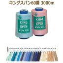 ミシン糸 キングスパン 60番 3000m 3行目 フジック...