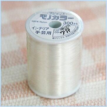 ミシン糸 透明 モノカラー 60番300m 太 フジックス 手芸の山久