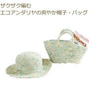 【ハマナカ】エコアンダリヤ4玉パック(レシピ入り)エコアンダリヤの爽やか帽子・バッグ