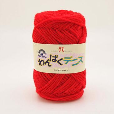 ハマナカ毛糸 わんぱくデニス 子供用並太毛糸 ウォッシャブル キッズ用 hama 手芸の山久