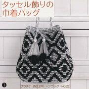 ハマナカタッセル飾りの巾着バッグH167-188-303