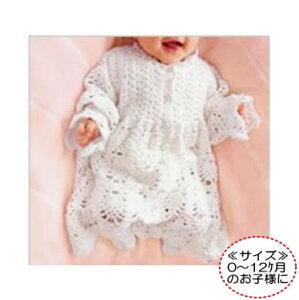 【手芸の山久】かわいい赤ちゃんに手作りを♪♪編み図付(N-1077)【ハマナカ】かわいい赤ちゃ...