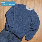 編み図付キット(N-1337)ネックから編む縄編みラグランブルハマナカ