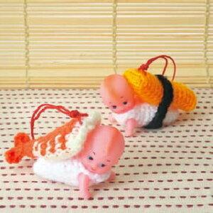 キューピーぐるみシリーズの編みぐるみキット。【ハマナカ】キューピーぐるみ お寿司 エビと...