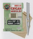 Organ-hax1sp