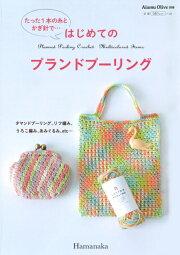 本はじめてのプランドプーリングH103-184ハマナカ