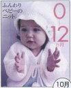 手編みの本・赤ちゃん【ヴォーグ社】ふんわりベビーのニット0~12ヶ月