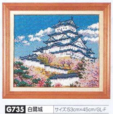 スキルギャラリー G735 白鷺城 元廣 手芸の山久