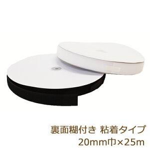 糊付ボアテープ20mm25m★裏粘着付タイプ・マジックテープ類