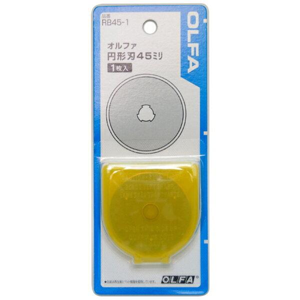 オルファロータリーカッター替刃L45mm1枚入RB45-1ネコポス可ttkkawaguchi手芸の山久