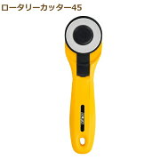 パッチワーク用品【オルファ】ロータリーカッター45234B