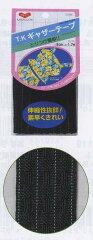 ギャザー作りに!【TK河口】 ギャザーテープ <黒>幅3.5cm×長さ1.7m