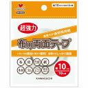 布用両面テープ 幅10mm 94-003 kawaguchi ネコポス可 手芸の山久