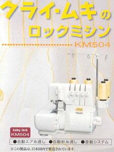 送料無料!和洋裁用具、ソーイング用品、ミシン【クライムキ】クライ・ムキのロックミシンKM504...