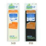 マジックテープマジロックML515RN50mm巾×15cm粘着用同色5枚セット