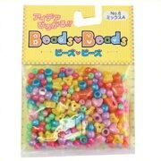 【元廣】Beads・Beads(ビーズ・ビーズ)