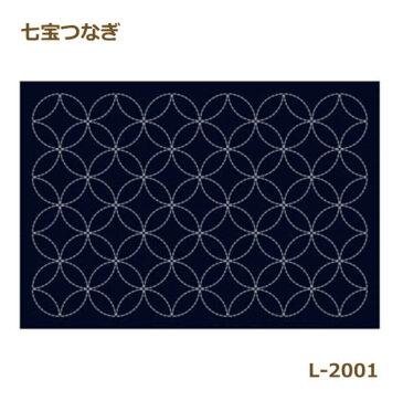 刺し子 布パック 刺し子のランチョンマット 伝統柄 七宝つなぎ 1袋3枚単位 L-2001 藍 ネコポス可 オリムパス olm 手芸の山久