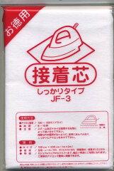 接着芯、アイロン用品【バイリーン】アイロン接着芯JF-3★しっかりタイプ