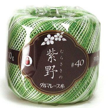 レース糸 #40 紫野 むらさきの 10g巻 かすり 同色3玉1袋単位 レース糸 40番 ykt ダルマ 手芸の山久