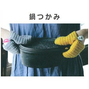 手芸キット 編み図付 鍋つかみ 5w2008 ダルマ 手芸の山久