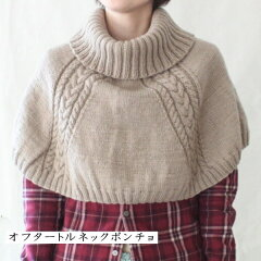 手芸キット 編み図付 タートルネックポンチョ 5wtw01 ダルマ 手芸の山久