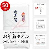 粗品 タオル のし名入れ付きタオル 50枚以上(端数注文OK) 中国産 ご挨拶用 タオル