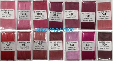 【MOKUBA】木馬 刺繍リボン(エンブロイダリーリボン) 3.5mm巾×5m ピンク系・赤系 14色/全100色 No.MER1540-35b