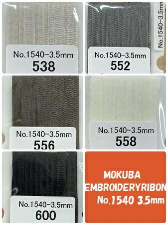 【MOKUBA】木馬 刺繍リボン(エンブロイダリーリボン) 3.5mm巾×5m 白・黒・グレー 5色/全100色 No.MER1540-35h