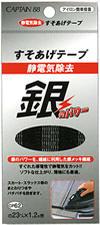 【CAPTAIN88】キャプテン 静電気除去すそあげテープ 23mm巾×1.2m 全6色 CP62