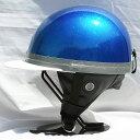 コルク ヘルメット ドリーム コルク半 ハーフヘルメット ツバ付き [メタルブルー]FREEサイズ(59-60cm未満) メンズ レディース SG規格 125cc以下車両対応 バイク用