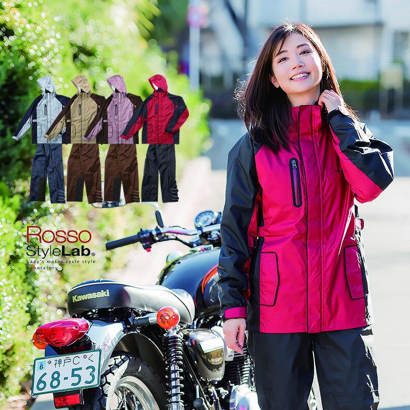 レディースレインウェア上下セットRossoStyleLabロッソスタイルラボROR-308[4カラー/4サイズ]オートバイ女性用ガールズバイカーレインコート透湿防水オールシーズンオシャレかわいい