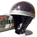 コルク ヘルメット リード工業 コルク半 ハーフヘルメット ツバ付き [ダークパープルギャラクシー]FREEサイズ(59-60cm未満) メンズ レディース SG規格 125cc以下車両対応 バイク用