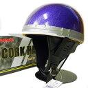 コルク ヘルメット リード工業 コルク半 ハーフヘルメット ツバ付き [メタルパープル]FREEサイズ(59-60cm未満) メンズ レディース SG規格 125cc以下車両対応 バイク用