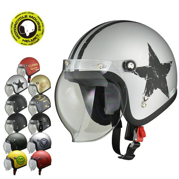 開閉式シールド付きジェットヘルメットリード工業MOUSSEムース&70thアニバーサリーモデル 11カラー FREEサイズ(57