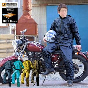 防水 レインスーツ 上下セット 耐水圧10000mmH2O メンズ レディース 兼用 Makku マック [4カラー/6サイズ] アジャストマック バイク 自転車 アウトドア 登山 釣り 通勤 通学 レインコート レインウェア オールシーズン おしゃれ