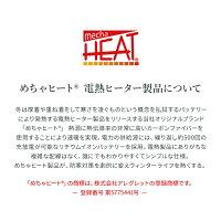 【レビュー投稿でバッテリー半額クーポン配布中】 電熱グローブ ヒーターグローブ バッテリー付き ヒーター手袋 電熱手袋めちゃヒート MHG-01 MHG-01T 電熱 インナーグローブ リチウムイオンバッテリー駆動 [2タイプ/3サイズ]3ヵ月製品保証 【D】 [MCA]