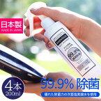 【在庫あり 日本製】 99.9% 除菌スプレー 次亜塩素酸水100ppm [200ml×4本] アンチウイルスミストシャワー200 厚生労働省にも認められた確かな除菌力を持つ「次亜塩素酸水」を使用した99.9%除菌スプレー 安心安全の日本製