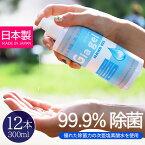 【在庫処分SALE 日本製】 99.9% 除菌ハンドジェル 次亜塩素酸 [300ml×12本] アンチウイルスジアジェル 厚生労働省にも認められた確かな除菌力を持つ「次亜塩素酸水」を使用した99.9%除菌ハンドジェル 安心安全の日本製