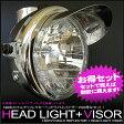 130φヘッドライトとピヨピヨヘッドライトバイザーのお得セット! APE/エイプ/モンキー/ゴリラ用 マルチリフレクターヘッドライト 130mm(130φ) + ミニピヨバイザー