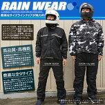 レインウェアー大きいサイズ6Lまで!全9サイズと豊富なサイズラインナップのレインウェアー!J-AMBLEKDR-0301防水ツーリングレインウェアー上下セット2カラーバイク/自転車/通勤/通学/メンズ/男性/大きいサイズ/BIGサイズ/雨具/雨の日/迷彩/迷彩柄/レイングッズ