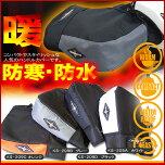 バイク/ハンドルカバー/防水/防寒/リード工業KS-209バイク用ハンドルカバースクーター用ハンドルカバー