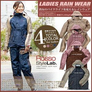 【女性用 レインウェア 上下セット】 Rosso StyleLab ROR-301N レディース レインスーツ 4カラー 女性用 レディース レインウェア レインコート レインスーツ 上下セット 雨具 梅雨 バイク 自転車
