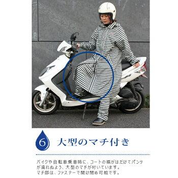 女性用/レインウェア/上下セット/レディース/レインコート/レインスーツ/雨具/梅雨/バイク/自転車/アウトドア/登山/防水/オシャレ/かわいい/軽い/ROSSO/ロッソ/ROR-307