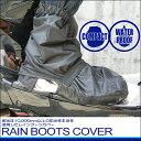 LEAD RW-051A 防水ブーツカバー BLACK フリーサイズ 耐水圧10,000mm以上の防水性生地仕様 【リード工業】【バイク】【自転車】【メンズ】【レディース】【雨具】【雨の日】【レイングッズ】