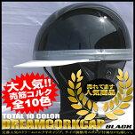 コルク/ヘルメット/コルク半/ドリームコルク半/ベルクロ/バイク/旧車/旧車會/スクーター/ヘルメット/