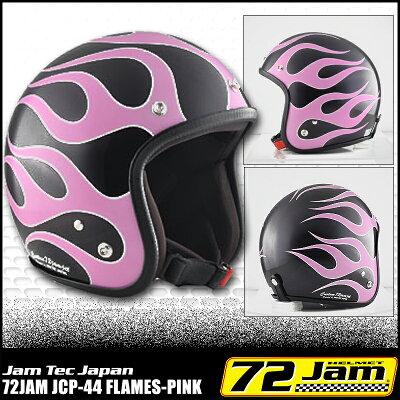 【送料無料】 ジャムテックジャパン 72JAM JCP-44 FRAMES-PINK レディーススモールジェットヘルメット 【ヘルメット】【スモールジェット】【72JAM】【レディース】 【小さいサイズ】【ハーレー】【アメリカン】【シングル】【旧車】