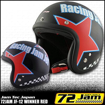 【送料無料】 ジャムテックジャパン 72JAM JF-12 WINNER RED(ウィナー) スモールジェットヘルメット 【ヘルメット】【スモールジェット】【72JAM】【メンズ】【レディース】【バイク】【ハーレー】【アメリカン】【シングル】【旧車】