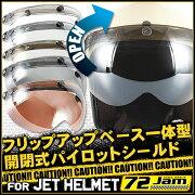 ジャムテックジャパン アビエイションシールド アメリカン シングル ハーレー スクーター ジェット ヘルメット シールド フリップ パイロット