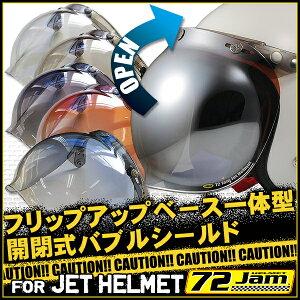 ジャムテックジャパン コンビニエントバブルシールド アメリカン シングル ハーレー ジェット ヘルメット シールド フリップ