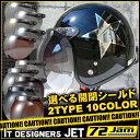 【送料無料】【開閉式フリップアップシールド付き】 ジャムテックジャパン 72JAM JCP-50 BLACK STAR スモールジェットヘルメット 【メンズ】【レディース】【バイク】【ハーレー】【アメリカン】【あす楽】